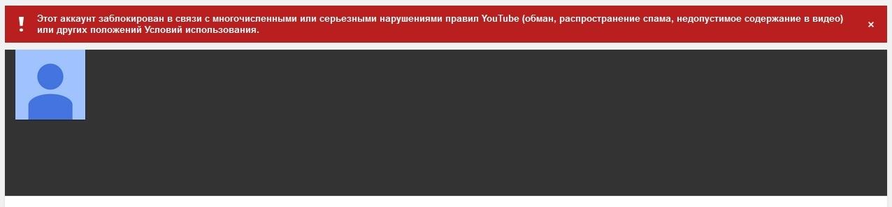Youtube ненадёжный партнёр